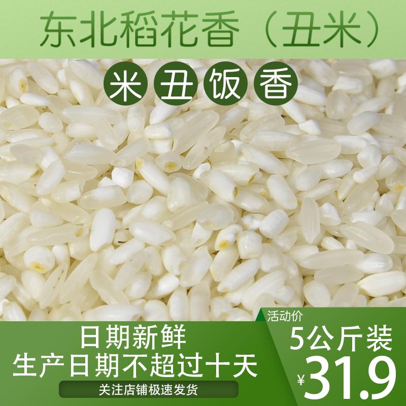 东北大米稻花香丑米五常稻花香5kg色选米10斤新米寿司米黑龙江米