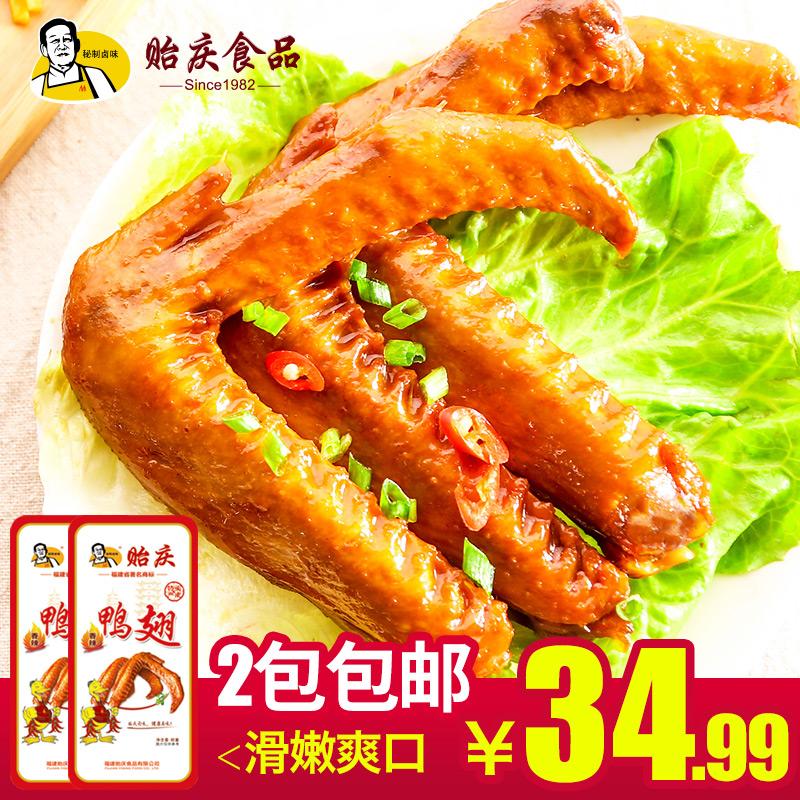 贻庆食品福建泉州特产小吃洪濑卤味熟零食鸭翅400克单只装真空装