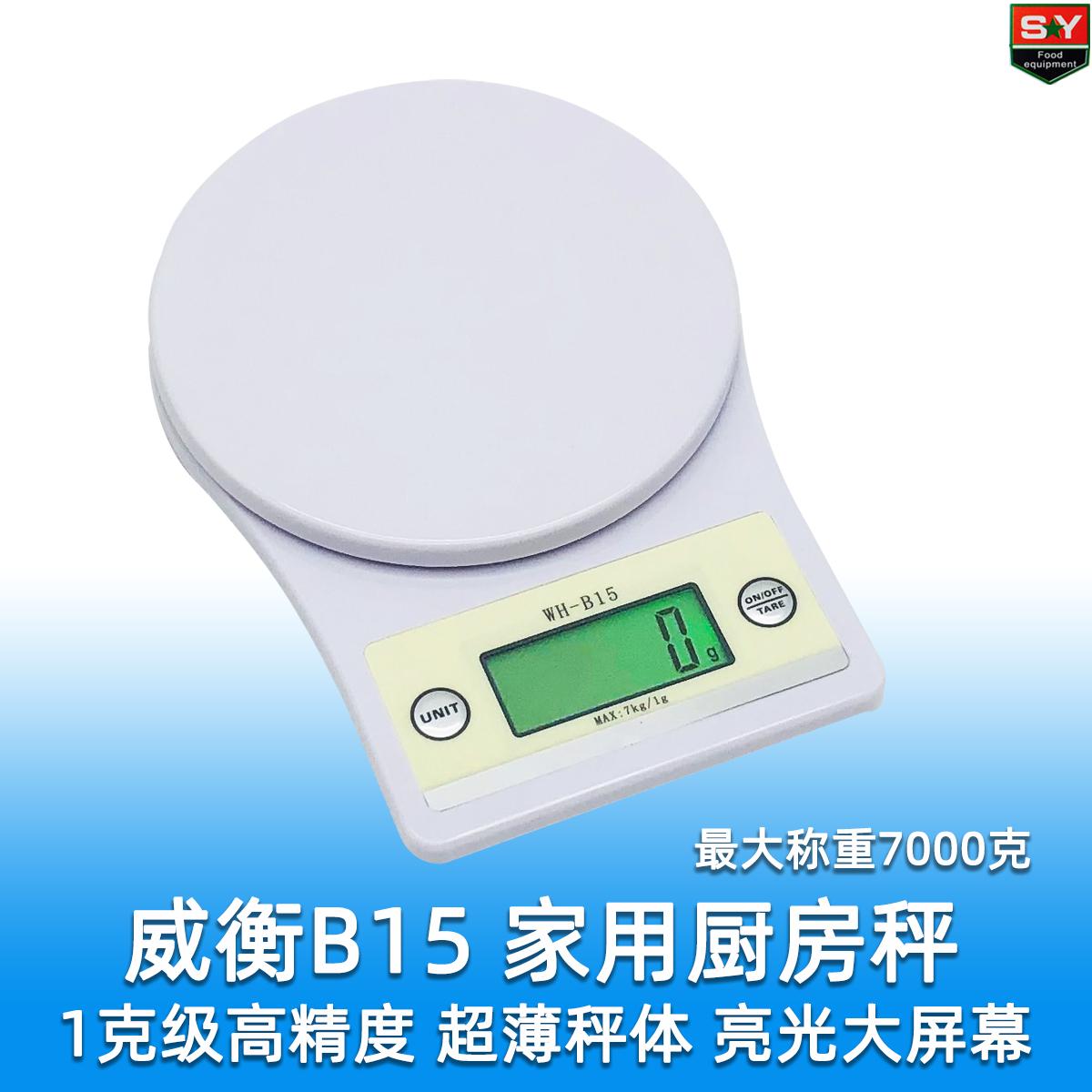 包邮威衡B15家用厨房秤烘焙称 轻巧超薄机身 7000克承重1克高精度