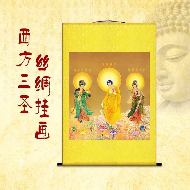 佛堂供奉結緣絲綢卷軸高清已開光裝飾西方三圣畫像接引圖佛像掛畫