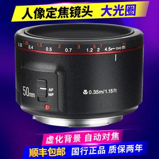 永诺50 1.8II二代标准定焦镜头小痰盂镜头EF佳能单反相机人像定焦镜头专业全画幅自动对焦虚化背景夜景国产