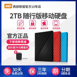 【送包|快速发货】WD西部数据移动硬盘2t加密My passport高速USB3.0西数2tb机械硬盘大容量PS4/5游戏存储固态图片