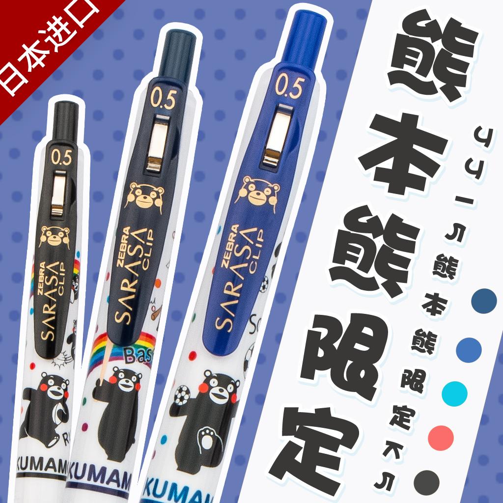 败家实验室 日本斑马JJ15熊本熊限定K5K4按动中性笔彩色 手帐学生