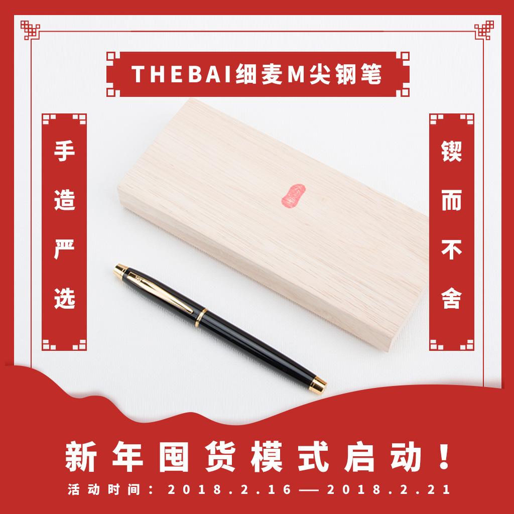 【 поражение домой реальный тест комната 】 в посредственный это дорога THEBAI хорошо пшеница · в слово M наконечник ручка подарок десять тысяч лет карандаш