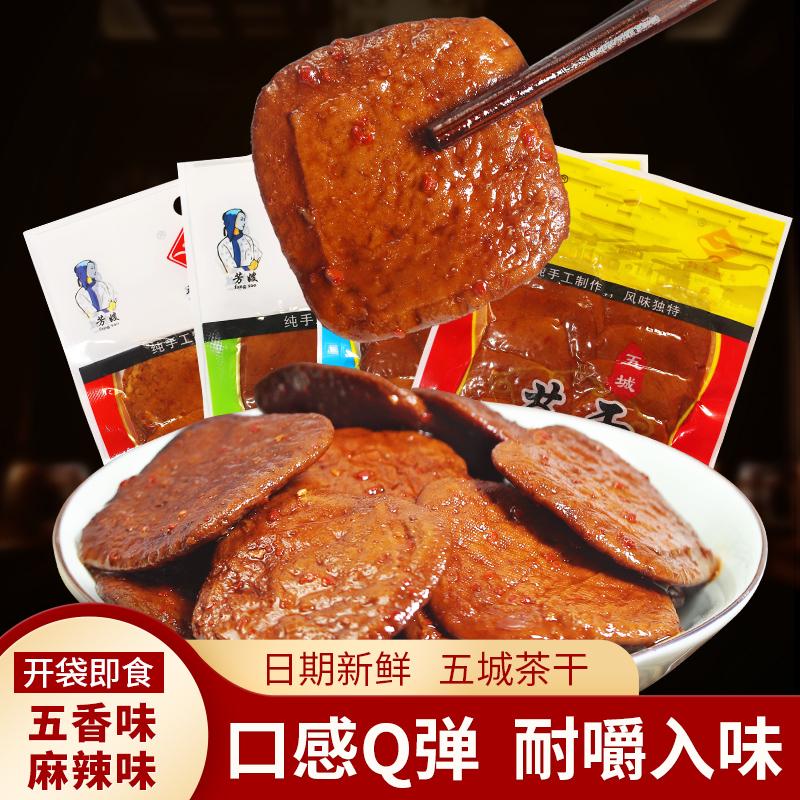 安徽黄山特产五城茶干五香豆腐干麻辣办公室休闲豆干茶点小零食