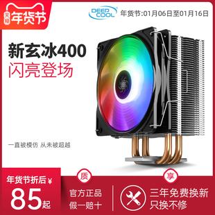 cpu风扇 九州风神玄冰400 铜管I5 CPU散热器 i7台式 机电脑AMD静音