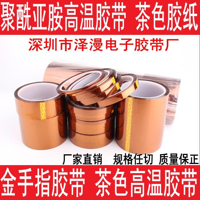 ���|茶色耐高�啬z�� 聚酰��胺�z���z�� 金手指耐�崮z��17MM*30M