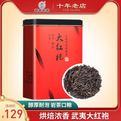 Dahongpao tea Wuyishan rock bone flower fragrant authentic rock tea cinnamon fragrant new tea bulk spring tea cans