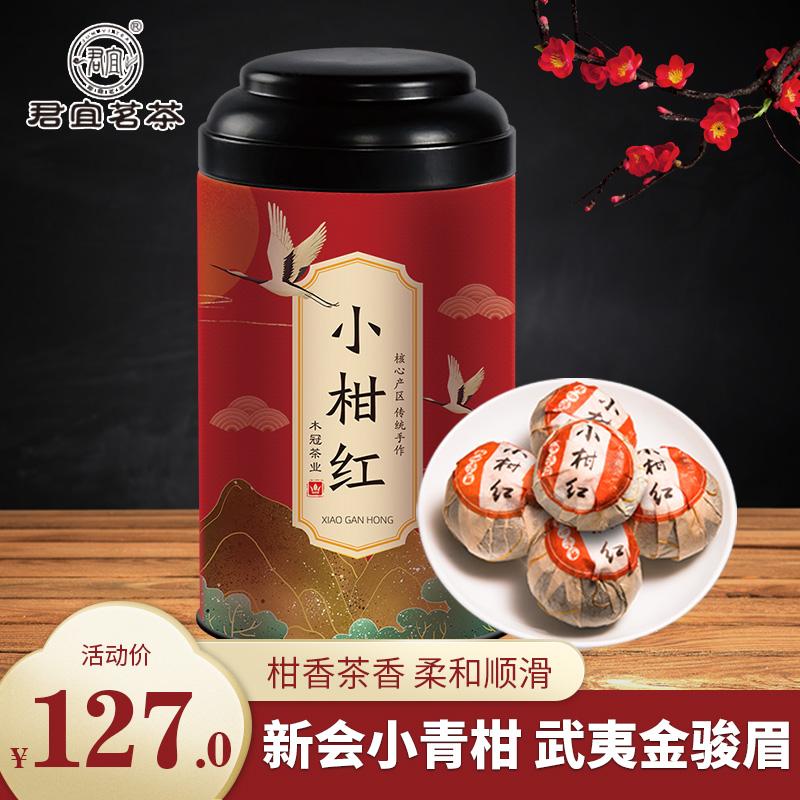 小青柑金骏眉红茶茶叶新会生晒陈皮2020武夷浓香型君宜散装罐装