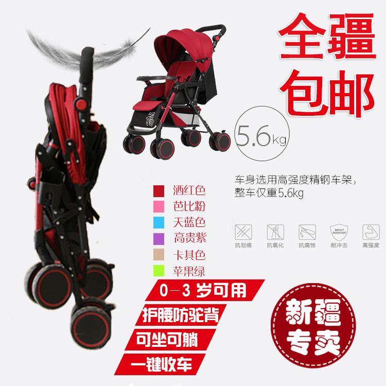 新疆专卖轻便婴儿车可坐躺折叠婴儿推车避震宝宝童车儿童手推车