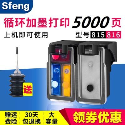 双丰兼容 佳能PG815 CL816墨盒 IP2780 MP259 236 288 连喷墨盒