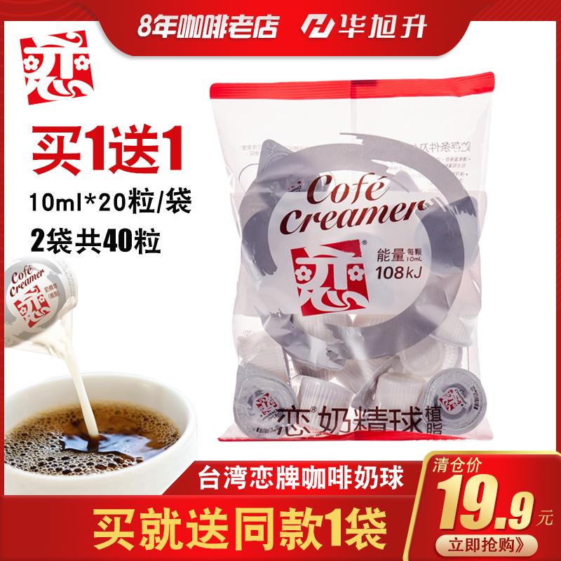 台湾恋牌植脂奶精球咖啡伴侣奶球10ml*20粒共200ml