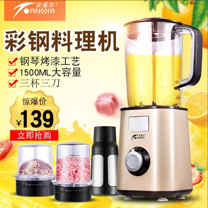 ANMIR/安蜜爾AMR 934全自動家庭用多機能ジューサースラグ分離ジュース豆乳機