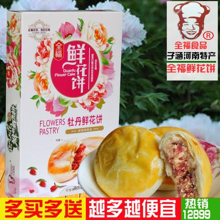 牡丹花饼鲜花饼 洛阳牡丹饼 河南牡丹饼 洛阳特产全福鲜花饼包邮