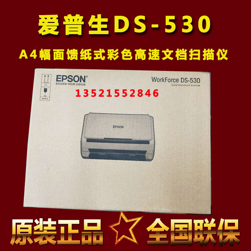 Epson ds-530 scanner paper feeding high speed HD color double sided scanning A4 office document automatic feeding