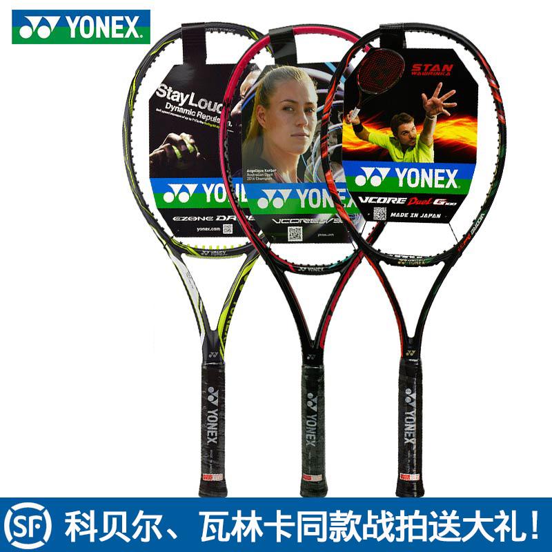 正品YONEX/尤尼克斯网球拍瓦林卡战拍碳素vcore pro 97澳网同款yy