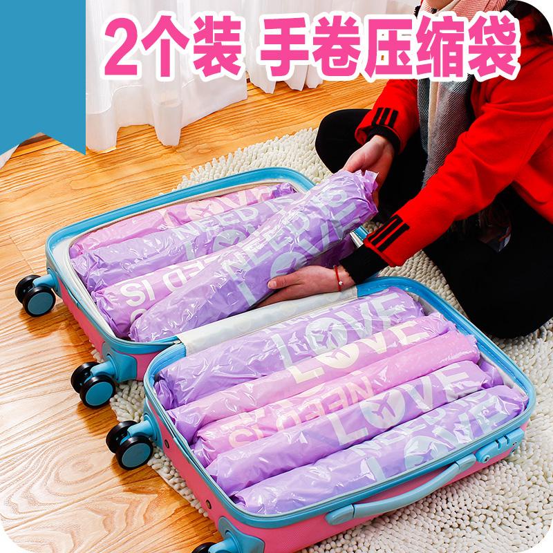 2个装出国旅行收纳套装手卷压缩袋 旅游出差真空袋收纳袋防水