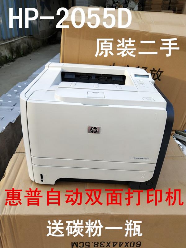 二手惠普HP2055d 1320黑白激光打印机A4家用办公型自动双面打印机