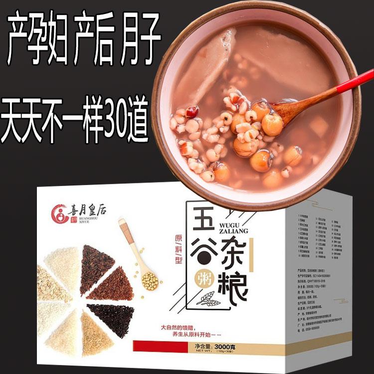 红枣莲子八宝粥做月子食品吃的产妇零食坐小吃营养休闲产后哺乳期
