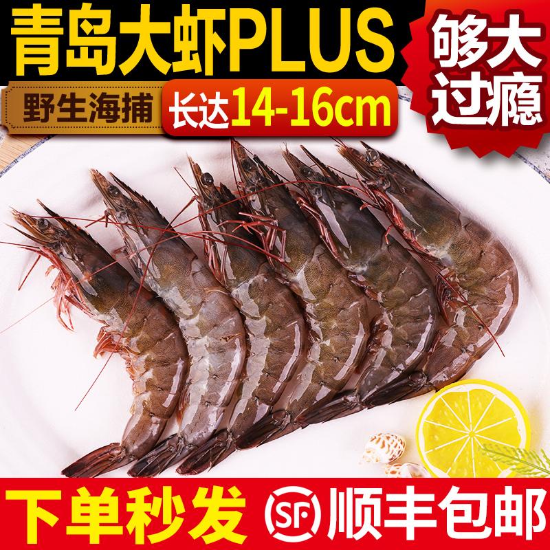 海虾鲜活速冻超大基围虾鲜活海鲜水产冰鲜青对虾活虾青岛大虾4斤