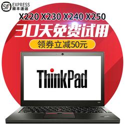 二手笔记本电脑联想Thinkpad X220 X230 X240 X250轻超薄本12.5寸