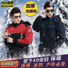 One piece work clothes cotton padded clothes thickened in winter to keep warm, cold proof and antifreeze ice fishing outdoor skiing cold storage clothes