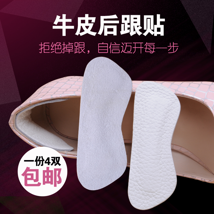Heel post thickened leather half size pad no heel heel heel high heel heel anti abrasion heel heel heel heel heel