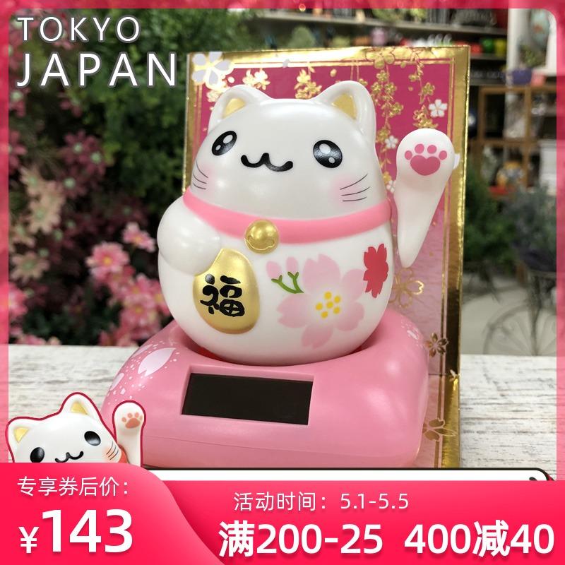 日本正版太阳能招财猫摇头可爱娃娃