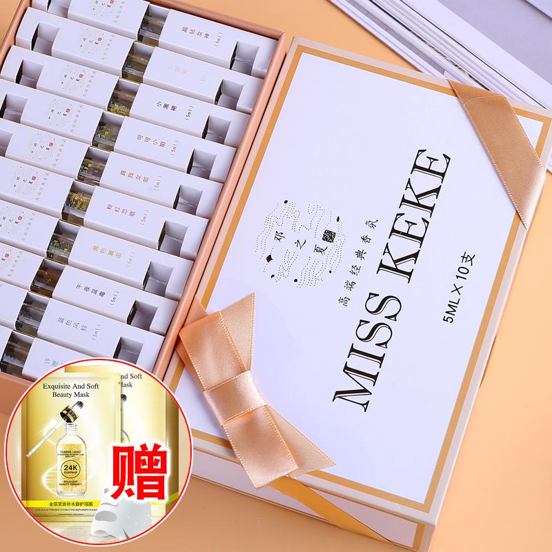 邓之夏可可小姐香水套装礼盒女士持久淡香学生少女清新生日礼品