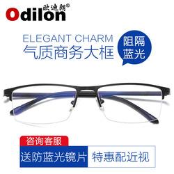 超轻防蓝光辐射电脑眼镜男平光无度数平面镜潮流韩版半框眼镜近视