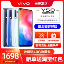 6期免息vivoY50官方旗舰店新款手机vivo手机z5z5xy97x30u3xy50手机vivoy7sy3y5sy9sz5