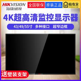 海康威视4K超高清监视器43/49/55寸视频监控液晶显示设备大屏幕