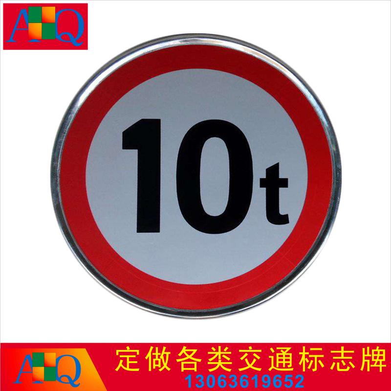 交通设施道路标志牌交通标志牌道路交通指示牌限速限高牌限载10吨