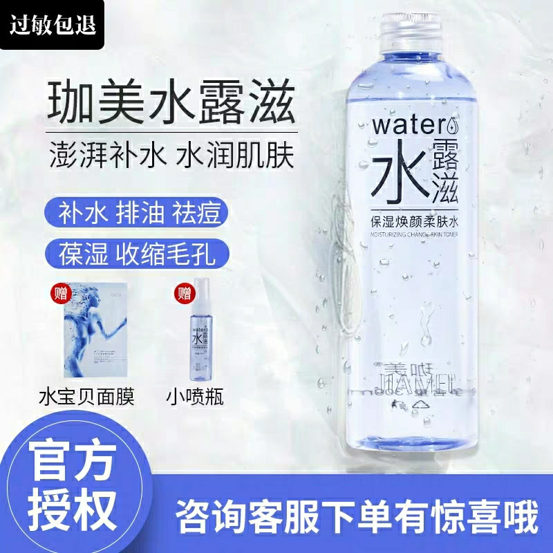 Jiamei water Luzi Huanyan soft skin toner with large capacity 300ml small molecule deep cleansing bottle