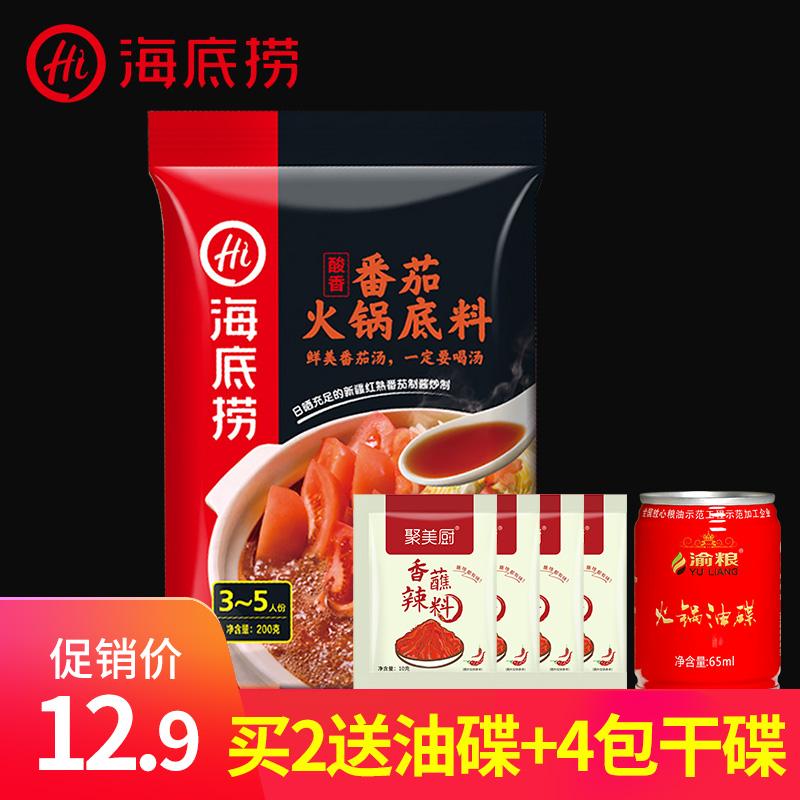 海底捞番茄火锅底料家用酸甜番茄口味火锅料小包装一人份宿舍200g