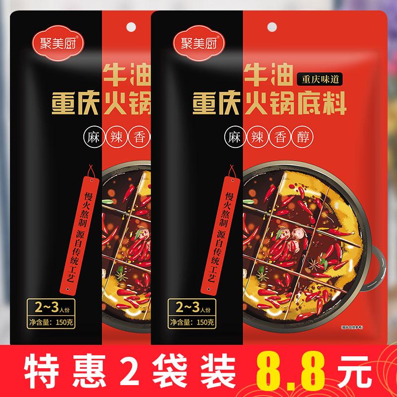 重庆火锅底料小包装一人份麻辣烫火锅料特产浓香牛油家用麻辣底料