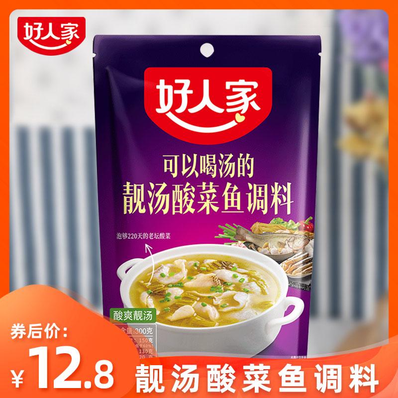 好人家靓汤酸菜鱼调料 酸菜鱼调料包金汤可以喝汤的调料300g