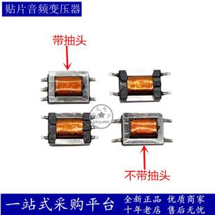 贴片音频变压器600:600 1:1隔离 坡莫合金数字音频信号变压器