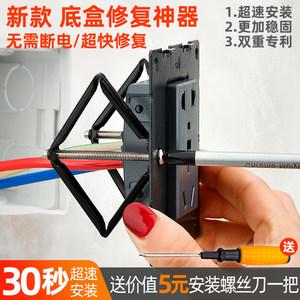 超速安装86型修复器接线盒补救撑杆