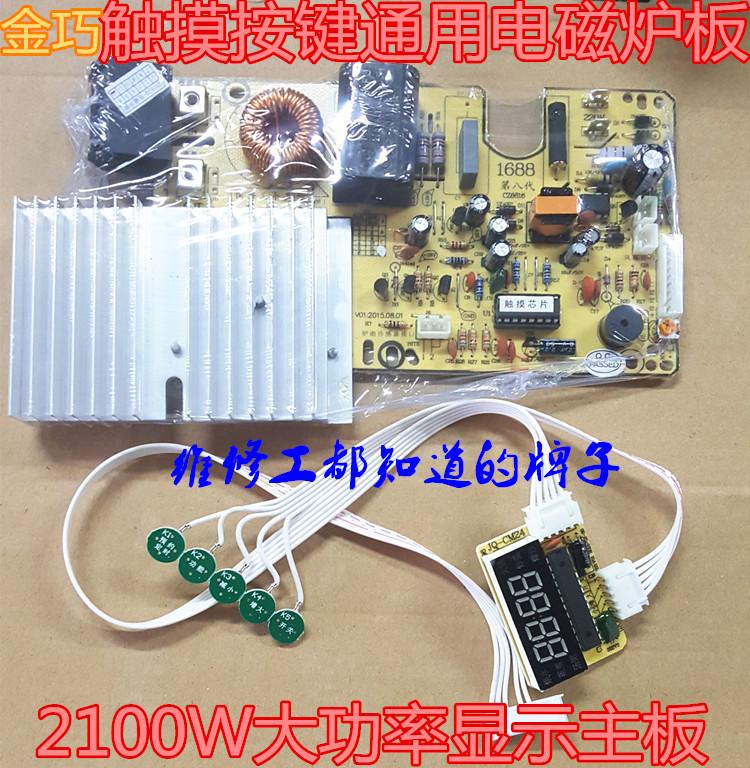 全新正品电磁炉万能板 电路板维修板主板通用版控制板改装板配件