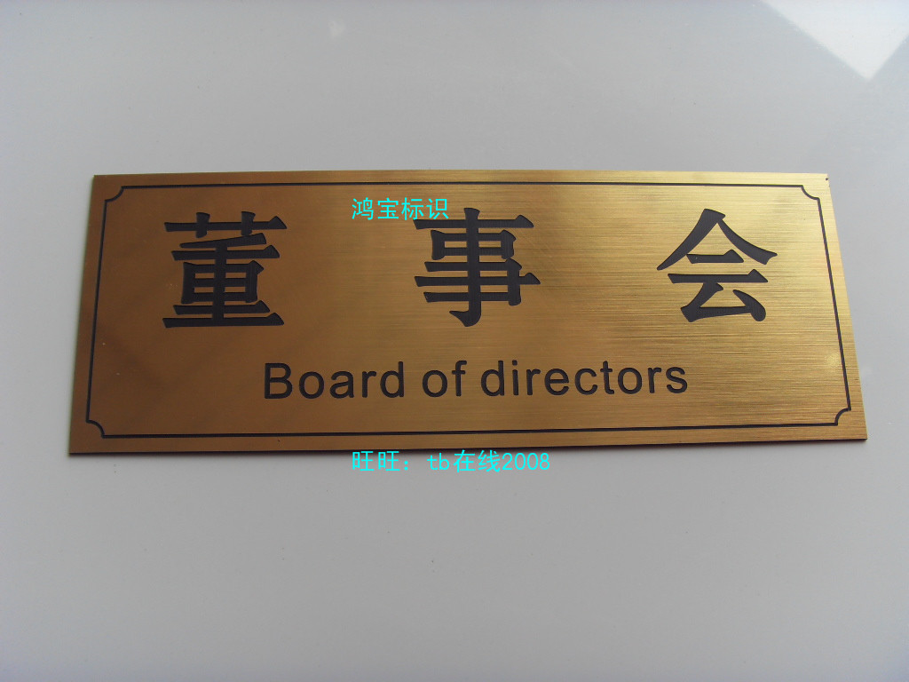 Double color plate carving door plate company Department plate office name plate office area sign board of directors