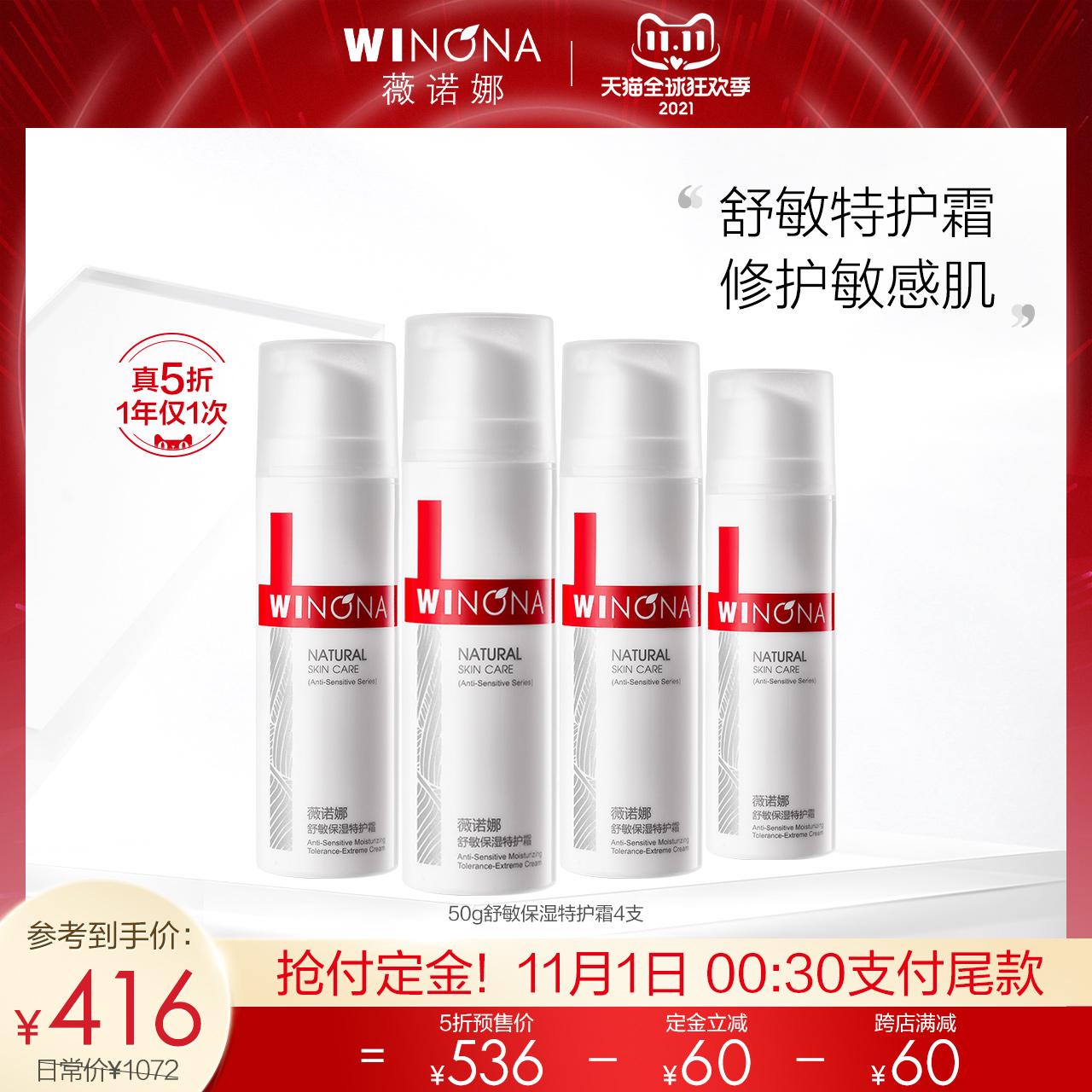 【立即预定】薇诺娜舒敏保湿特护霜50g*4 敏感肌补水舒缓修护屏障