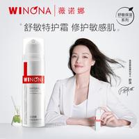 查看薇诺娜舒敏保湿特护霜50g 敏感肌补水舒缓修护屏障乳液面霜护肤品价格