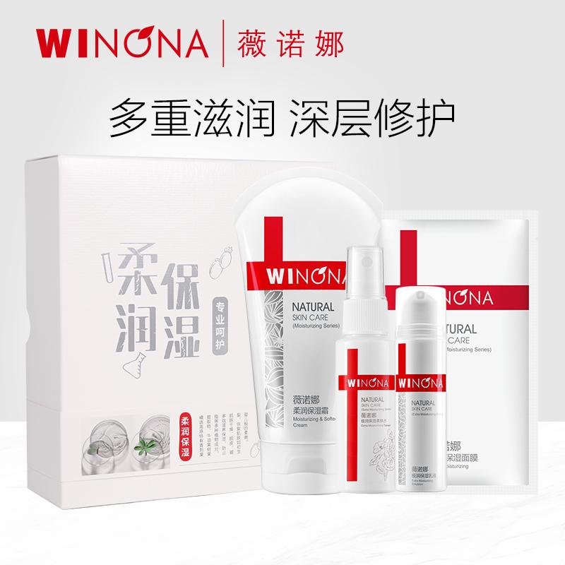 薇诺娜柔润保湿补水欣享套装 深层补水保湿修护皮肤屏障