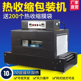 瑞立 热收缩包装机 双温控BS-400*300 热收缩机 收缩膜包装机 塑封机