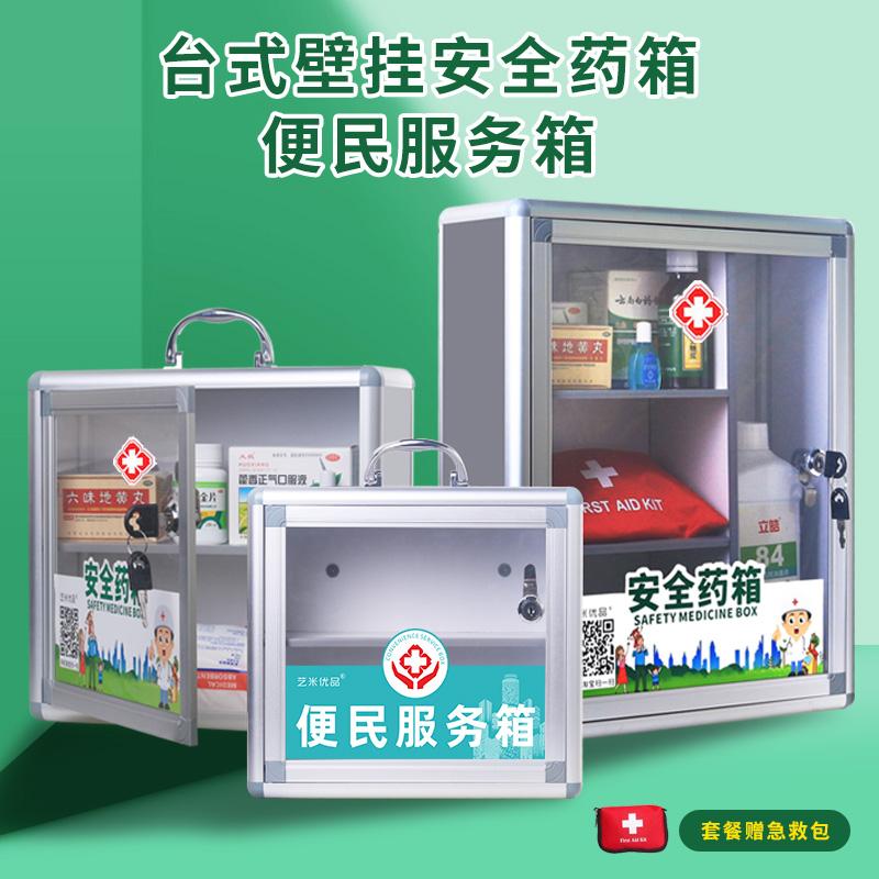 壁挂式医药箱便民服务用品箱全套大中小号手提式家庭用药箱急救箱