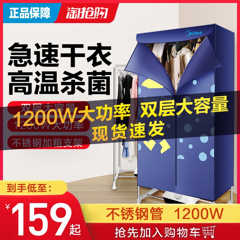 Midea genuine dryer foldable household mute power-saving clothes dryer large capacity baby clothes air dryer