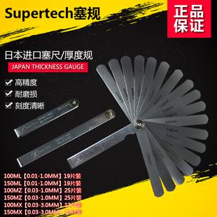 日本进口0.01-1MM塞尺supertech厚簿规100MLMXMZ150ML塞规间隙片
