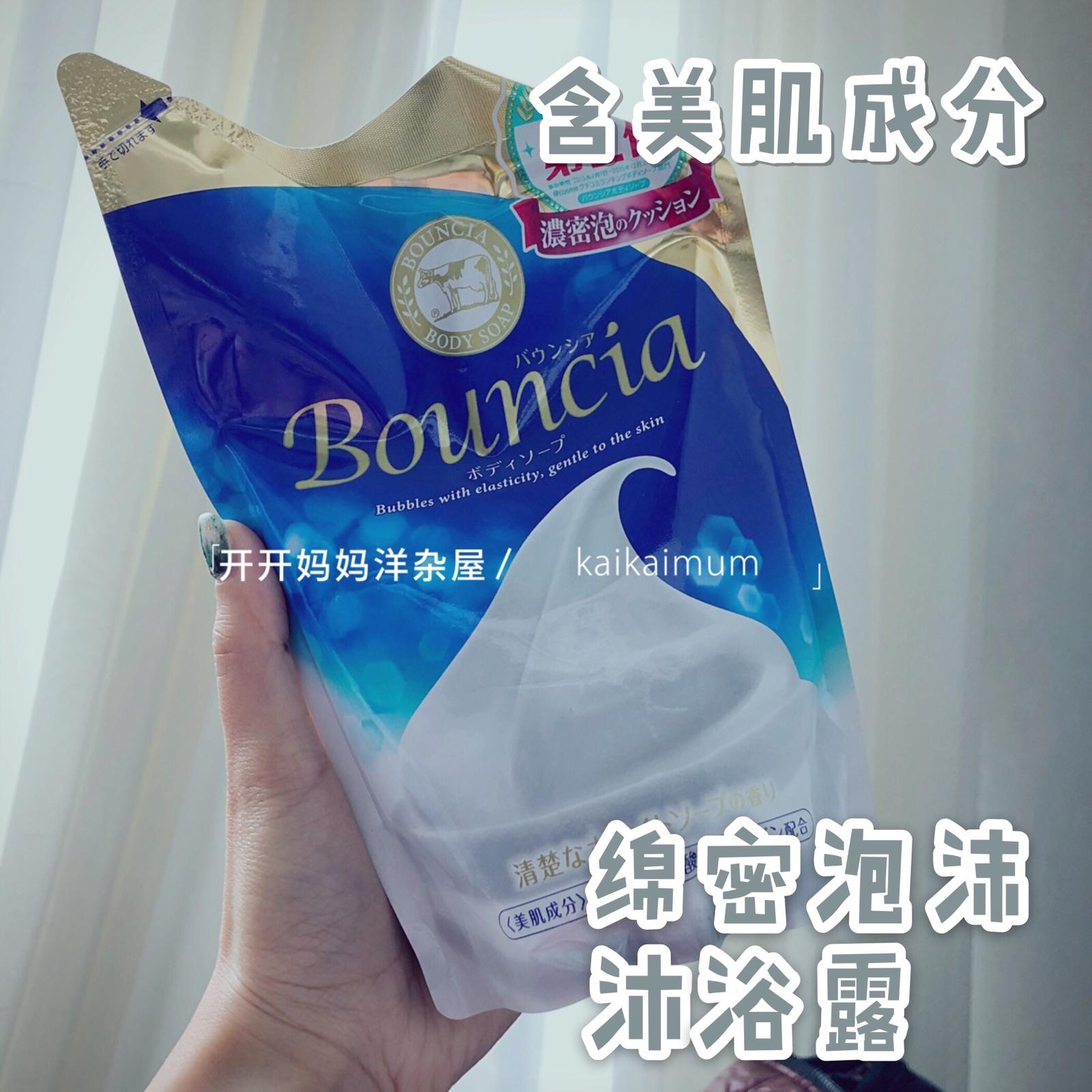 K妈家上海现货日本大赏COW牛乳石碱优雅花香味沐浴露 430ML替换装