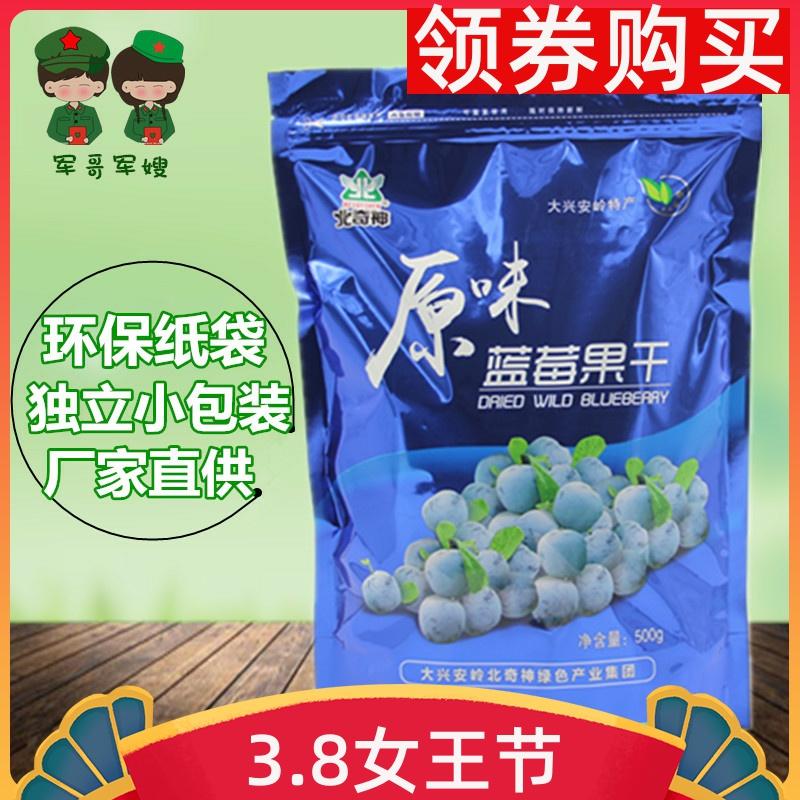蓝莓干无添加剂大兴安岭500g北奇神蓝莓干小包装包邮